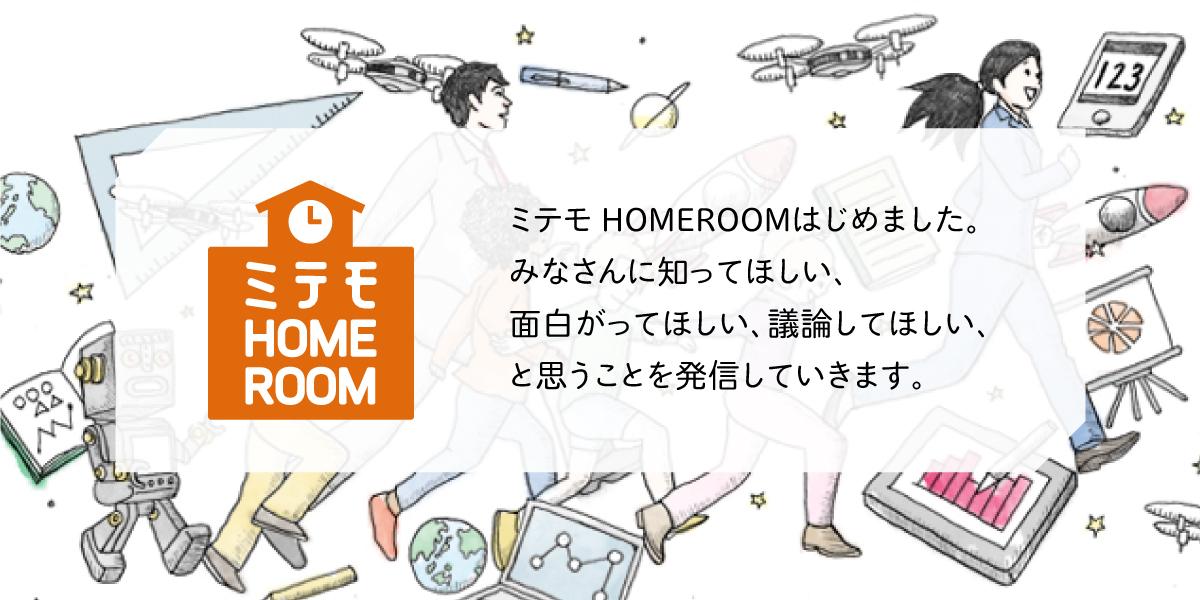 ミテモ HOMEROOM