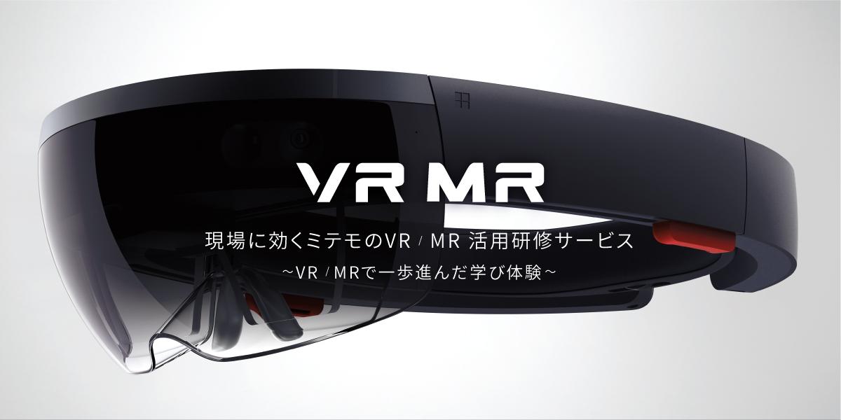 VR / MR 活用研修サービス